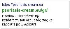 https://psoriasis-cream.eu/gr/